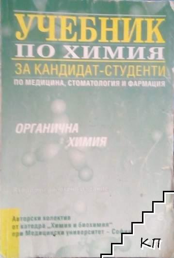 Учебник по химия за кандидат-студенти по медицина, стоматология и фармация
