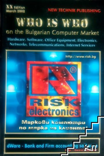 Who is who on the Bulgarian Computer Market