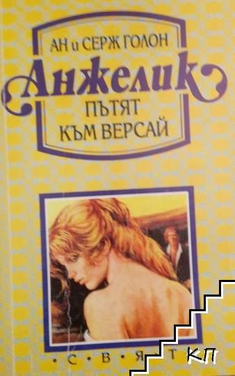 Анжелик. Книга 2: Пътят към Версай