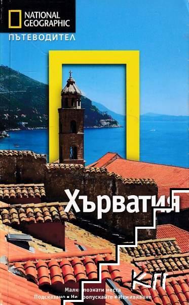 National Geographic: Пътеводител Хърватия