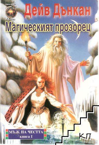 Мъж на честта. Книга 1: Магическият прозорец