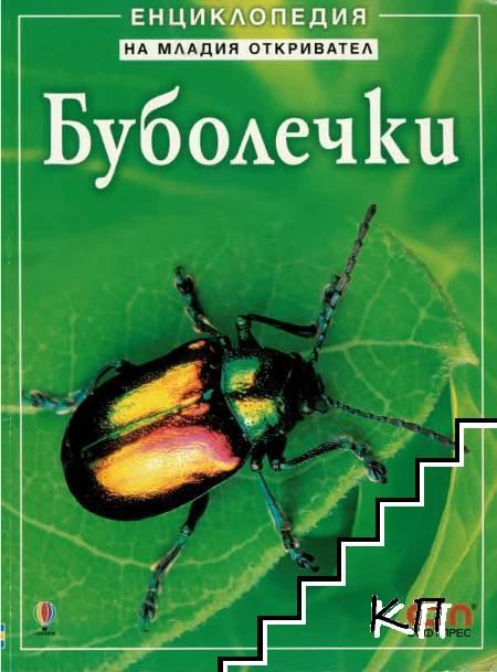 Енциклопедия на младия откривател: Буболечки