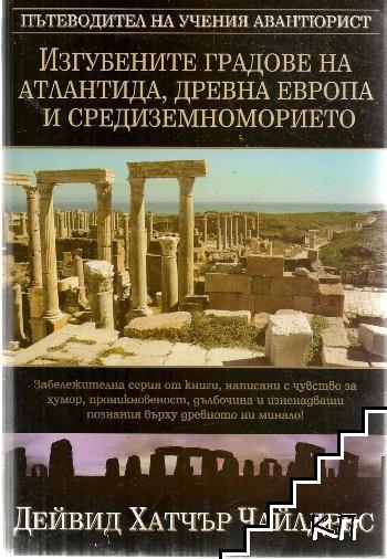 Изгубените градове на Атлантида, Древна Европа и Средиземноморието