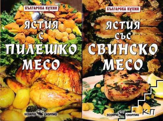 Ястия с пилешко месо / Ястия със свинско месо