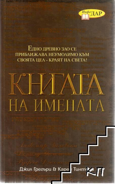 Книгата на имената