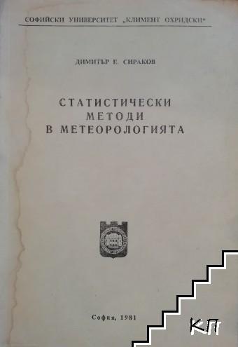 Статистически методи в метеорологията