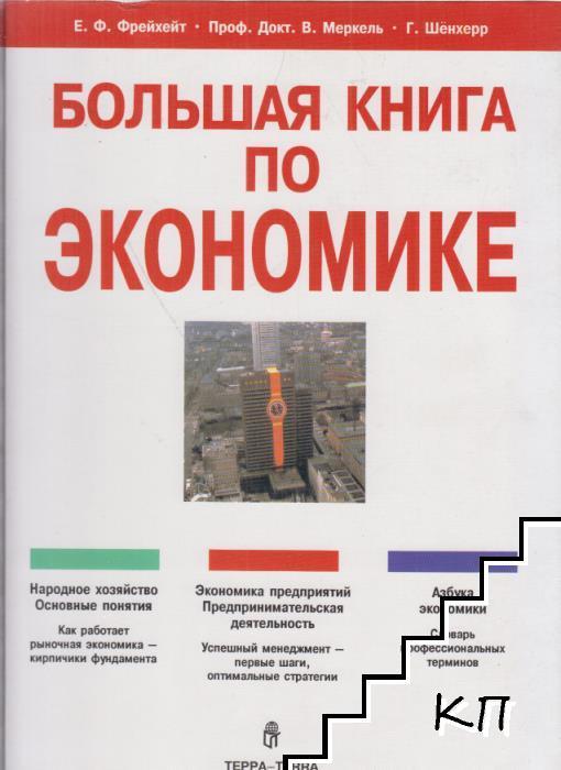 Большая книга по экономике