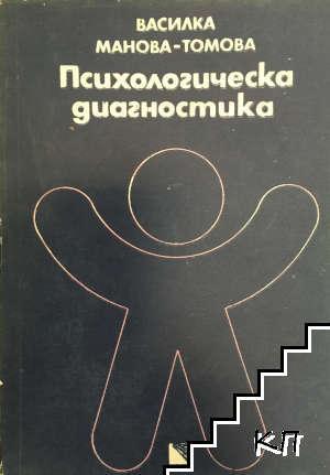 Психологическа диагностика на ранното детство