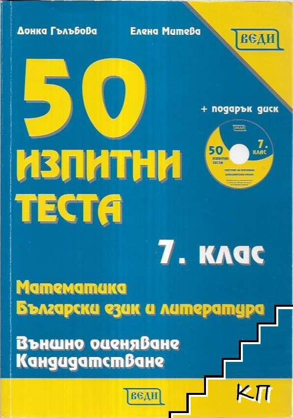 50 изпитни теста по математика, български език и литература + CD