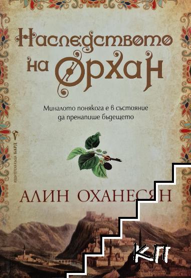 Наследството на Орхан