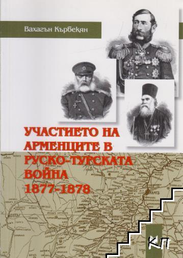 Участието на арменците в Руско-турската война 1877-1878