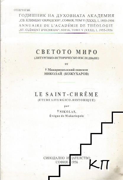 """Годишник на духовната академия """"Св. Климент Охридски"""". Том V (XXXI): Светото миро"""