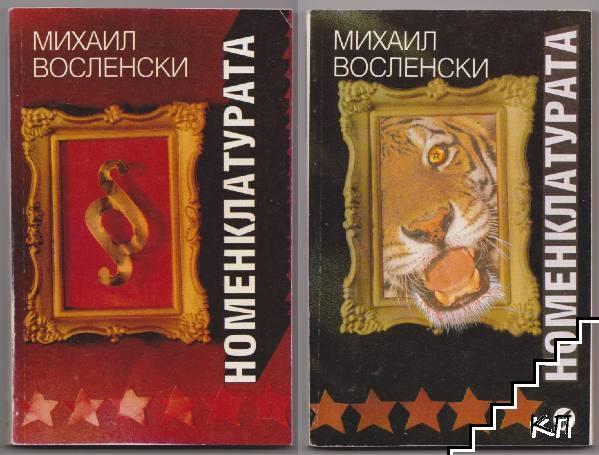 Номенклатурата. Господствуващата класа в СССР: Том 1-2