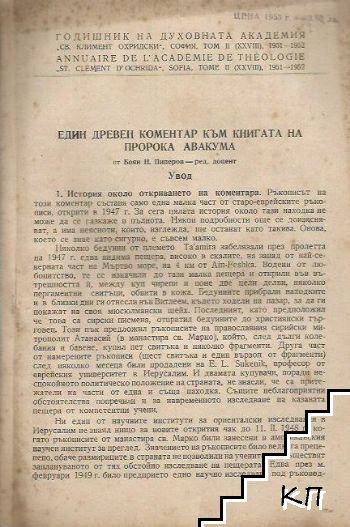 """Годишник на духовната академия """"Св. Климент Охридски"""". Том II (XXVIII): Един древен коментар към книгата на пророка Авакума"""