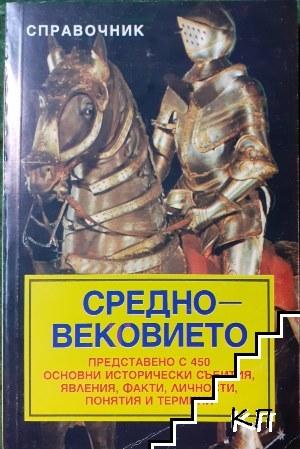 Средновековието