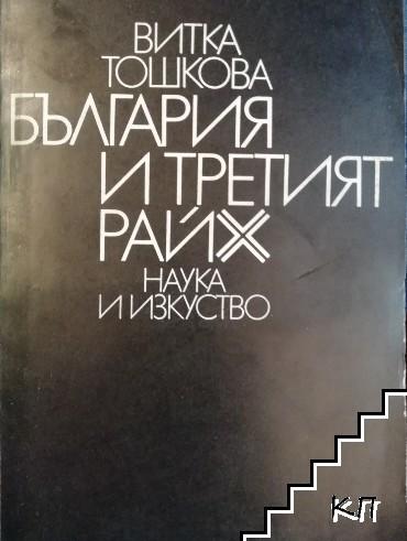 България и третият райх