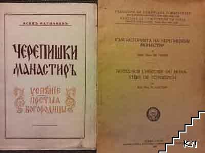 Черепишки манастиръ Успение Пресветая Богородицы / Към историята на Черепишкия монастир