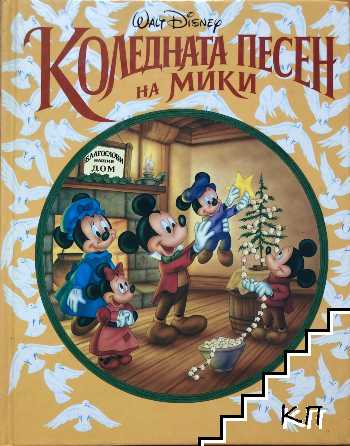 Коледната песен на Мики