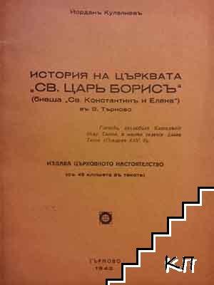 """История на църквата """"Св. Царъ Борисъ"""""""