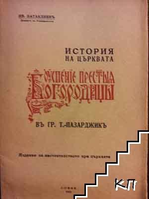 """История на църквата """"Успение Пресвета Богородица"""""""