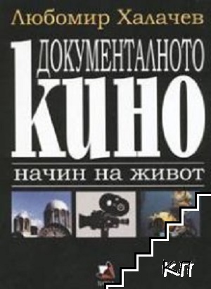 Документалното кино - начин на живот
