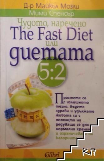 Чудото, наречено The Fast Diet, или диетата 5:2