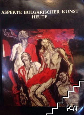 Aspekte Bulgarisher Kunst Heute