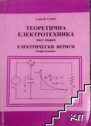 Теоретична електротехника. Част 1: Електрически вериги