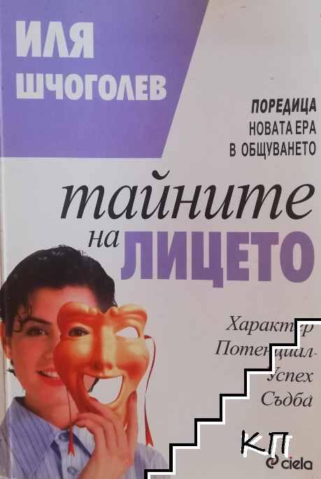 Тайните на лицето