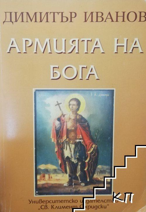 Армията на Бога