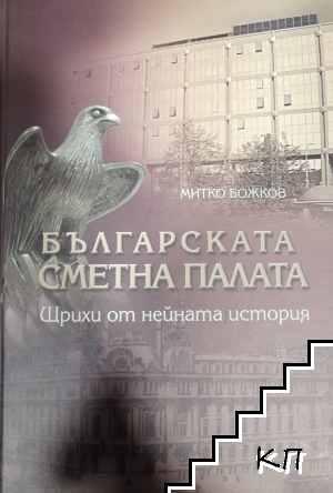 Българската Сметна палата