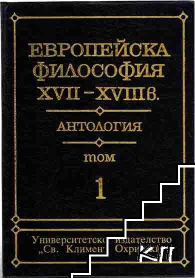 Европейска философия XVII-XVIII век. Том 1