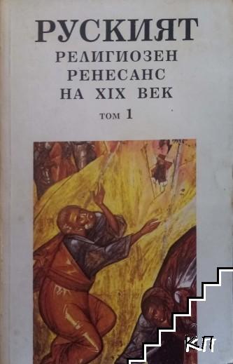 Руският религиозен Ренесанс на XIX век. Том 1