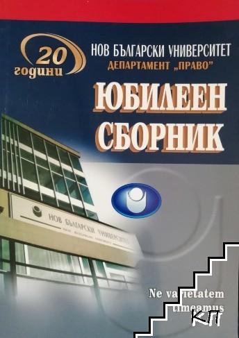 """Юбилеен сборник 20 години департамент """"Право"""""""