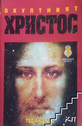 Окултният Христос