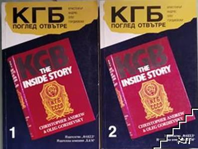 КГБ: Поглед от вътре. Том 1-2