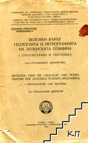 Бележки върху геологията и петрографията на Лозенската планина