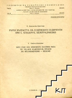 Върху възрастта на еоценските седименти при с. Кладоруб, Белоградчишко
