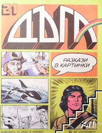 Дъга. Разкази в картинки. Бр. 21 / 1986