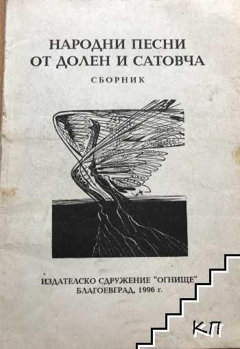 Песни на високо от Долен и Сатовча