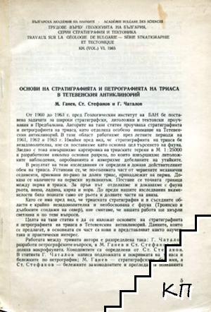 Основи на стратиграфията и петрографията на триаса в Тетевенския антиклинорий