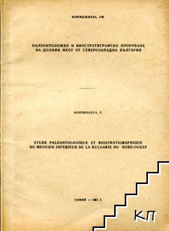 Палеонтоложко и биостратиграфско проучване на долния меот от северозападна България