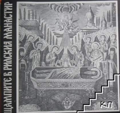 Щампите в Рилския манастир