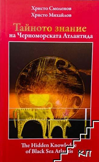Тайното знание на Черноморската Атлантида / The Hidden Knowledge of Black Sea Atlantis
