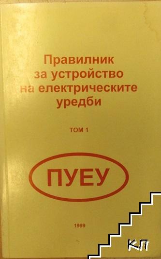 Правилник за устройство на електрическите уредби. Том 1