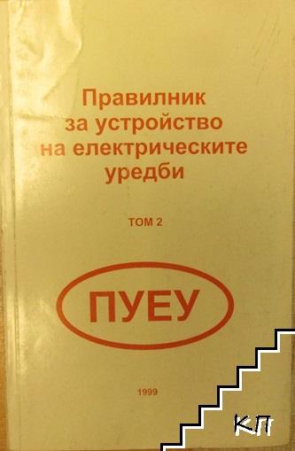 Правилник за устройство на електрическите уредби. Том 2