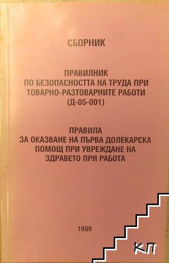 Правилник по безопасността на труда при товарно-разтоварните работи; Правила за оказване на първа долекарска помощ при увреждане на здравето при работа
