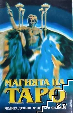Магията на Таро