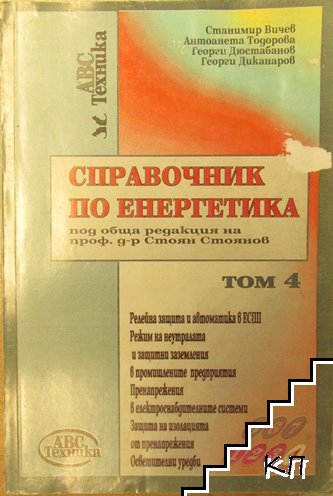 Справочник по енергетика. Том 4