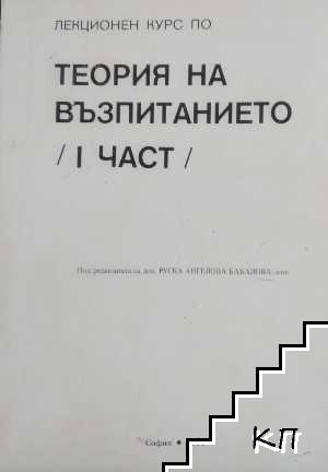 Лекционен курс по теория на възпитанието. Част 1
